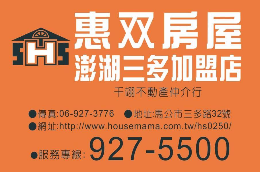 惠双房屋(點選觀看物件資訊)