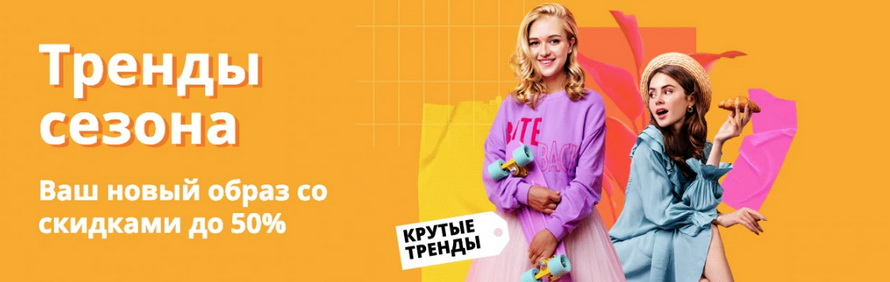 Тренды сезона: Ваш новый образ со скидками 50% и бесплатной доставкой сезонная модная подборка от TechnoPlus CPA Marketing Group