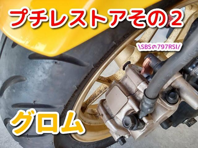 グロム JC61 ブレーキパッド交換 キタコ SBS 797RSI