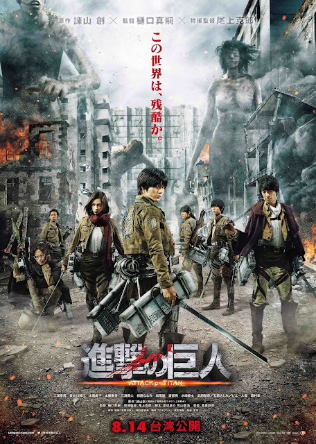 Attack on Titan 2: End of the World (Shingeki no Kyojin: Endo obu za Warudo 進撃の巨人 エンド オブ ザ ワールド)