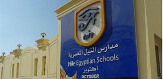 وظائف فى مدارس النيل المصرية 2019 - 2020 تابعة لوزارة التربية والتعليم