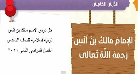 حل درس الامام مالك بن أنس مادة التربية الاسلامية للصف السادس الفصل الثانى 2021
