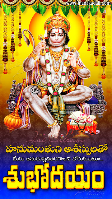 Lord Hanuman Preyar in Telugu, Lord Hanuman Tales in Telugu, Tuesday Hanuman Prayer, Telugu Hanuman Storram , Hanuman Wallpapers for Mobile, Android Wallpapers for Free, Lord Hanuman Vector Wallpapers for Android Mobile, Good Morning Wishes Quotes in Telugu, Lord Hanuman Bhakti Wallpapers, Hanuman Stotram in telugu, Lord Hanuman Vector wallpapers, Hanuman Meditation wallpapers, Hanuman praarthana in Telugu
