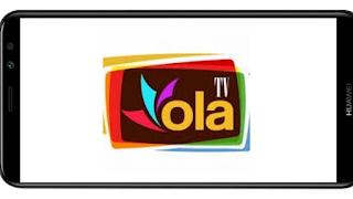 OLA TV apk,adfree,hack,مشاهدة القنوات المشفرة و الرياضية,افلام,مسلسلات,بدون اعلانات,بأخر اصدار