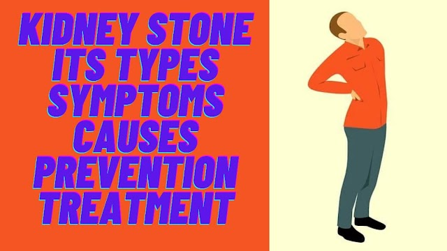 KIDNEY STONE | IT'S TYPES | SYMPTOMS | CAUSES | PREVENTION | TREATMENT