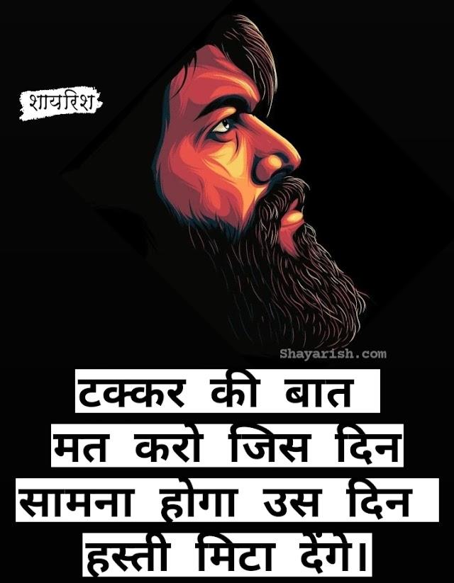 Attitude Status in Hindi (MARCH 2021) | 200+ Top Whatsapp Attitude Status | Punjabi Attitude Status | Hindi Attitude Status