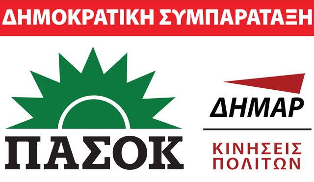 Πολιτική εκδήλωση της Δημοκρατικής Συμπαράταξης στην Αλεξανδρούπολη