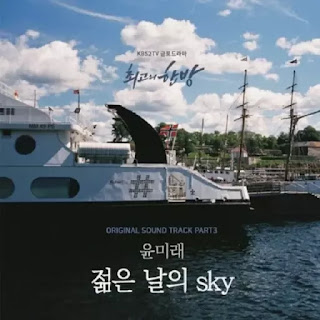 Yoon Mi Rae 윤미래 - Sky 젊은 날의 (The Sky of Youth/Sky of Young Days) Lyrics with Romanization