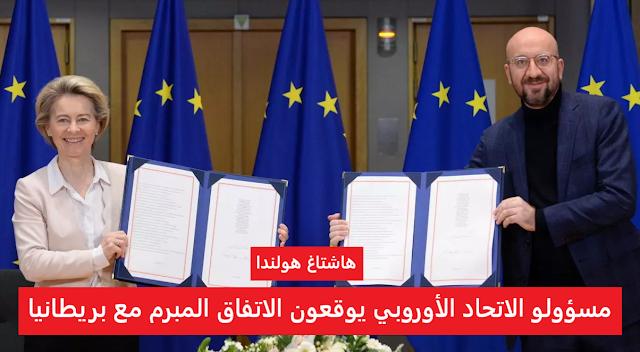 رسمياً.. دول الاتحاد الأوروبي توقع على الاتفاق التجاري المبرم مع بريطانيا