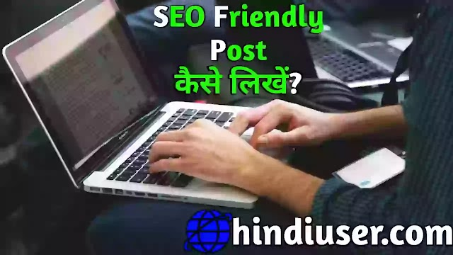 SEO Friendly Article Kaise Likhe In 2020