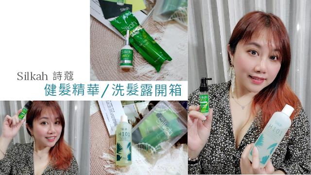 Silkah 詩蔻滋養頭皮精華液+精油健髮洗髮露