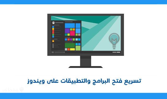 تسريع فتح البرامج والتطبيقات والنوافذ على ويندوز 10