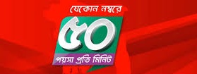 Robi 50 Paisa Minutes Call Rate for 30 Days to Any Number