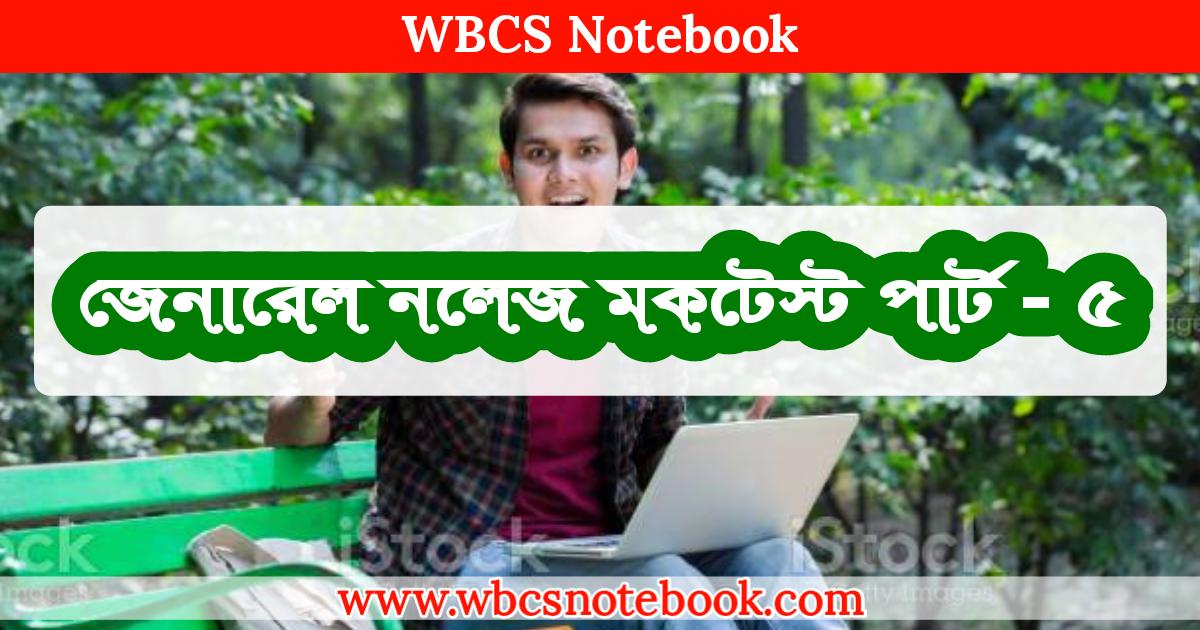General Knowledge Mock Test Part - 5 in Bengali | | জেনারেল নলেজ মকটেস্ট পার্ট - ৫
