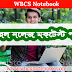 General Knowledge Mock Test Part - 5 in Bengali