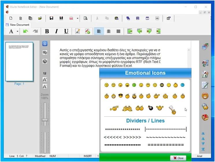 SSuite NoteBook Editor :  Απλός, αλλά με πολλές δυνατότητες  επεξεργαστής κειμένου