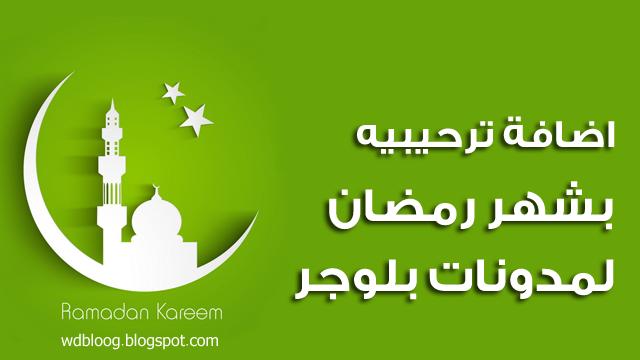 اضافة رساله ترحيبيه بشهر رمضان 2018 لمدونات بلوجر