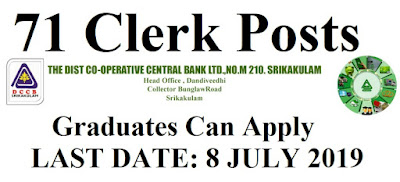 The District Cooperative Central Bank Recruitment 2019