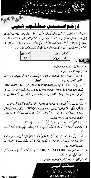 New Jobs in Elementary And  Secondary Education  Department 2021 - Education Authority