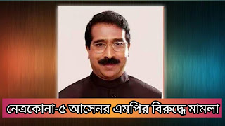 The order of the case against Netrokona of Purbadhala 5 MP Belal