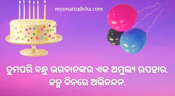 birthday wishes in odia language