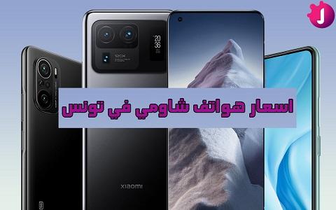 اسعار هواتف شاومي في تونس