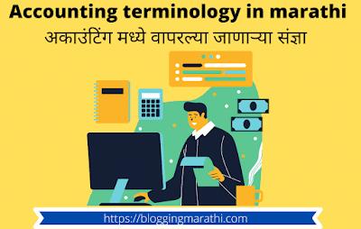 Accounting terminology in marathi - अकाउंटिंग मध्ये वापरल्या जाणाऱ्या संज्ञा