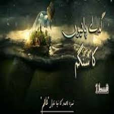 Haalim Episode 01 by Nimra Ahmed Free PDF