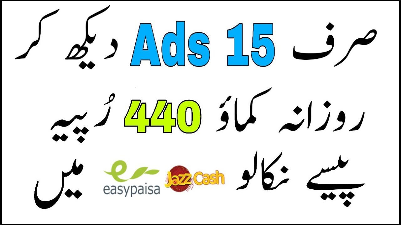 Earning New Website Watching ads And Earn Money 2019