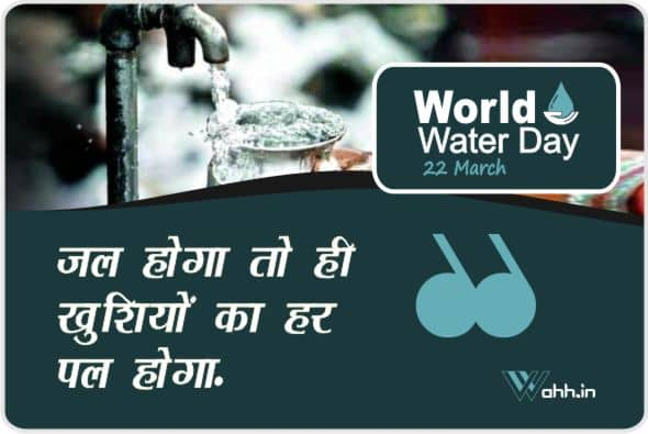 World Water Day Thoughts In Hindi With Images