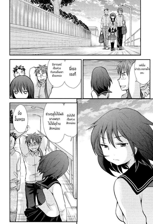 Henjo - Hen na Joshi Kousei Amaguri Senko - หน้า 22