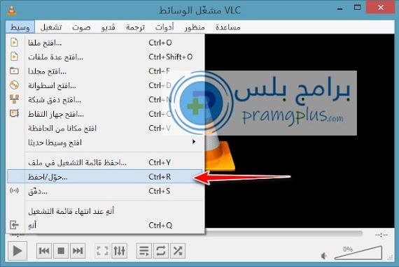 تحويل صيغ الفيديو بإستعمال مشغل vlc