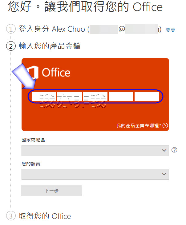 office 365 家用 版 上/