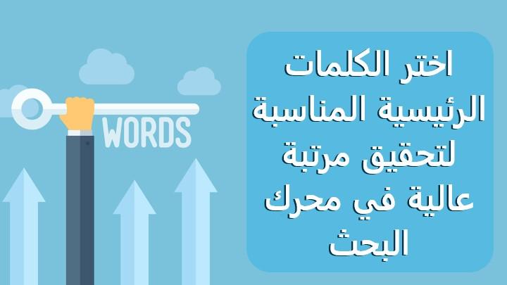 الإعلان عن الكلمات الرئيسية لتحقيق مرتبة عالية في محرك البحث