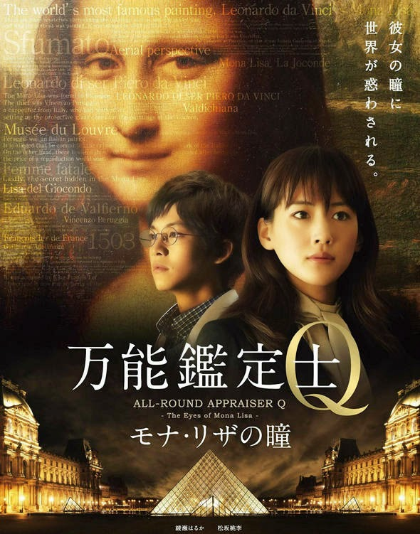 All-Round Appraiser Q Eyes of Mona Lisa (2014) [พากย์ไทย]