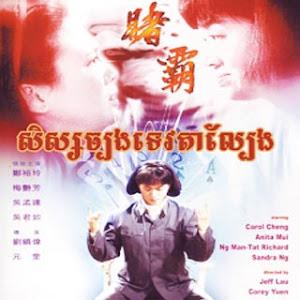 Seis Chbong Tecda Lbeng (01 End)