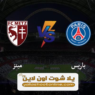 مباراة باريس سان جيرمان وميتز اليوم