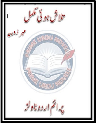 Talash hoi mukamal novel by Mehar Zubiya pdf