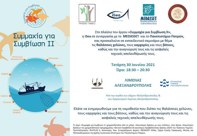 Εκπαιδευτικό σεμινάριο στο λιμάνι της Αλεξανδρούπολης στο πλαίσιο του προγράμματος «Συμμαχία για Συμβίωση ΙΙ»