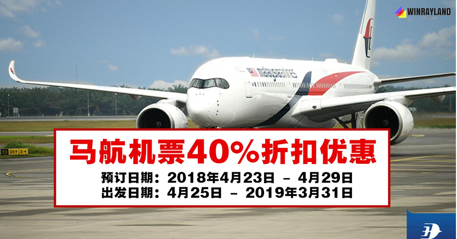 马航机票40%折扣优惠