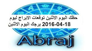 حظك اليوم الاثنين توقعات الابراج ليوم 18-04-2016 برجك اليوم الاثنين