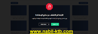 Script blocking ad disable script Figure 3 Instructions to kill adblock ad blocker and the benefits of an increase in blogs For the sake of Allah, supplications and harmony to the Ambassador of God. Later, my country's supporters took care of the Hisham Hashim Informatics and Progress Blog, today, my love. You will download it in a simple way to enter the html and attractive with all blogging layouts, God willing. How to disable adblock by scripting your site or blogger blogger Many software customers, especially Google Chrome, use what is known as Adblock, the reason for this is the promotions that appear on destinations, gatherings and magazines on the Internet, especially annoying ads, but this app causes exceptionally huge disasters for everyone looking for Interest in the blog and even in the YouTube channel, regardless of whether individuals know the value, time, and effort of the material that the webpage owner gives to transfer the correct data when using Adblock to format ads, however it remains an individual issue that you cannot control because everyone has a complete way of Their program. Prevent the Adblock app from stopping and disabling your ads on your site in Blogger There are many ways to stop the ad blocker or square ads in the program by means of a tool added to the Blogger Blog, and this device differs in structure, size and message, however all have one task is to stop the ad blocker and during the current day, I will provide you with a small code that you can use in Blog in a simple way to build your benefits in the blog. Stop the Adblock app from stopping and blocking your promotional offers on your Blogger web page How to disable ad blocker adbloker, psycopus blog, adblock, désactiver adblock chrome, désactiver adblock android, comment désactiver adblock sur pc, désactiver adblock firefox, désactiver adblock opera, disable ads Prevent the Adblock app from stopping and weakening your ads on your Blogger website Prevent the Adblock app from stopping and blocking your ads on your Blogger web page Make sure to block and stop the Adblock app from promoting promotions on your Blogger website If you are the owner of a website or blog and show promotions on your website, how can you block the ads blocker through the content of your webpage or your adblock blog by blocking the expansion of the ads blocker .. However, you are experiencing the negative effects For many customers with adblock, the benefits of your site are reduced due to the lack of review ads How to disable ad blocker via the script for your site or blog désactiver adblock opera désactiver adblock chrome désactiver adblock mozila How to disable ad blocker via script for your site or blog adblock I will review the ranking with you today, while blocking the Adblock app from stopping and disturbing your promotions on your Blogger website, with content to stop and block the Adblock Advertiser Blocker app in e-magazines on Blogger. AdBlock (Software), anti adblock, Adblock Plus (Web Browser Extension), adblock app, adblock app, adblock anti, adblock, adblock, adblock disable, anti adblock blog, anti adblock blogger, disable adblock, stop adblock, stop adblock for blogger, disable adblock for blogger, anti-adblock script, anti-adblock script, anti-adblock, google chrome, adblock plus, adblock, block adblock from site, stop adblock from blogger, block adblock from website, fivo net, ziad zidan Keeping the Adblock app from stopping and weakening your promotions on your Blogger website is very simple and basic, you should simply 1- Download this code and I will leave it to you at the end of the post 2- Glue the code into your site by pasting it anywhere on the site from HTML codes Enhanced connection download blocker Press here For an illustration of the symbol, watch this video How to turn off the adblock ad blocker and increase profits in the blog Ad block, ad blocker, ad blocker, ads blocking, ad blocker blocking, how to turn off ad blocker, profitability ad blocker application, adblock program, ad blocker blocking method, adblog blocker code, adblock fight, adblock
