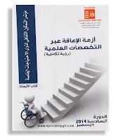 الدورة السادسة لمؤتمر التمكين الثقافى لذوى الاحتياجات الخاصة