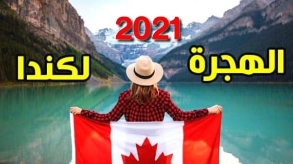 فتح باب الهجرة للراغبين في الهجرة كندا تفتح أبوابها لمليون مهاجر