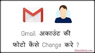 Gmail अकाउंट की प्रोफाइल फोटो कैसे Change करे ?