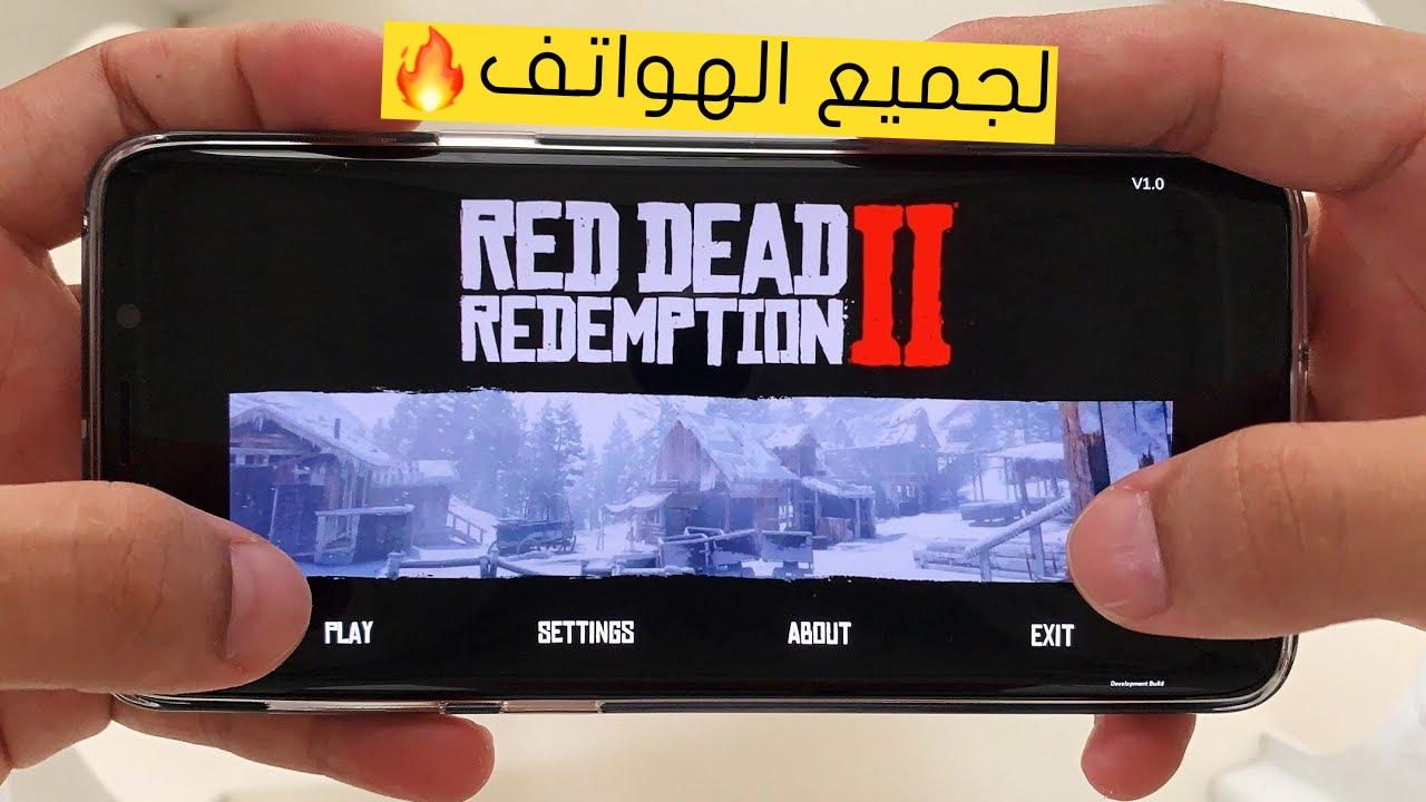 أخيرًا قم بتحميل Red Dead Redemption 2 على جميع الهواتف من ميديافاير بدون تحقق بشري (2021)