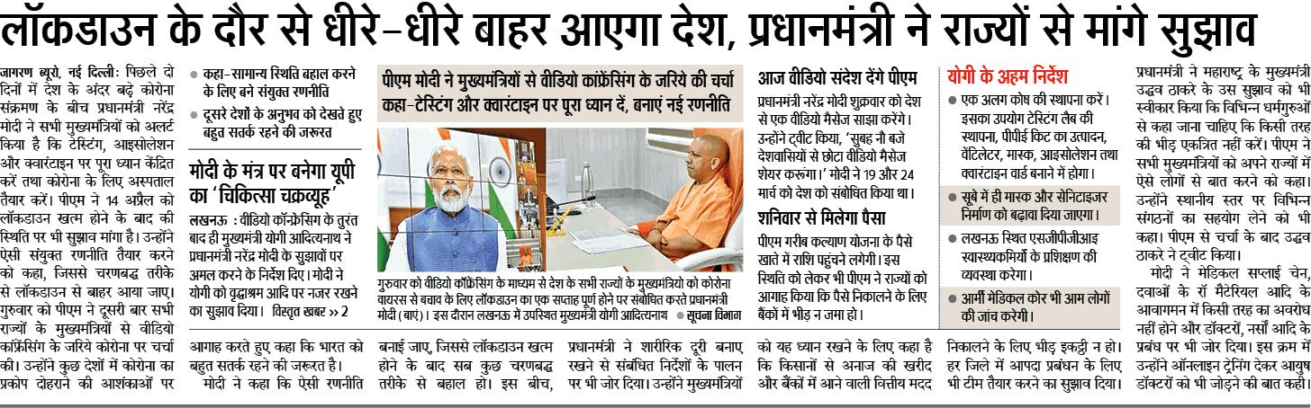 लॉकडाउन के दौर से धीरे-धीरे बाहर आएगा देश, प्रधानमंत्री ने राज्यों से मांगे सुझाव