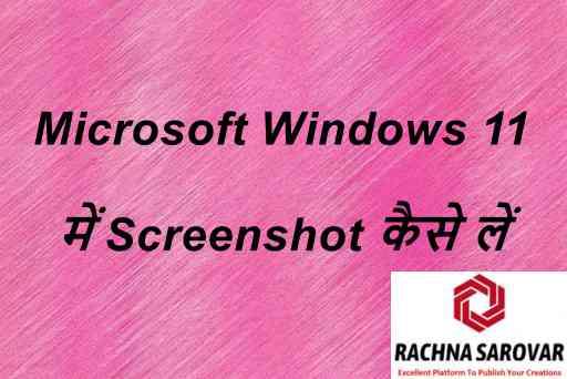 Microsoft Windows 11 में Screenshot कैसे लें हिंदी में | How to Screenshot on Windows 11 | Best Windows 11 Tips & Tricks 2021