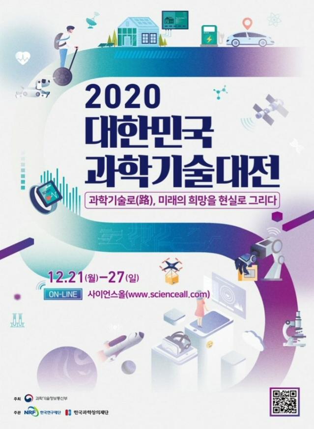 '2020 대한민국 과학기술 대전' 12월 21~27일 온라인 개최