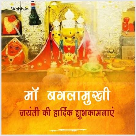 Baglamukhi Jayanti shubhkamana